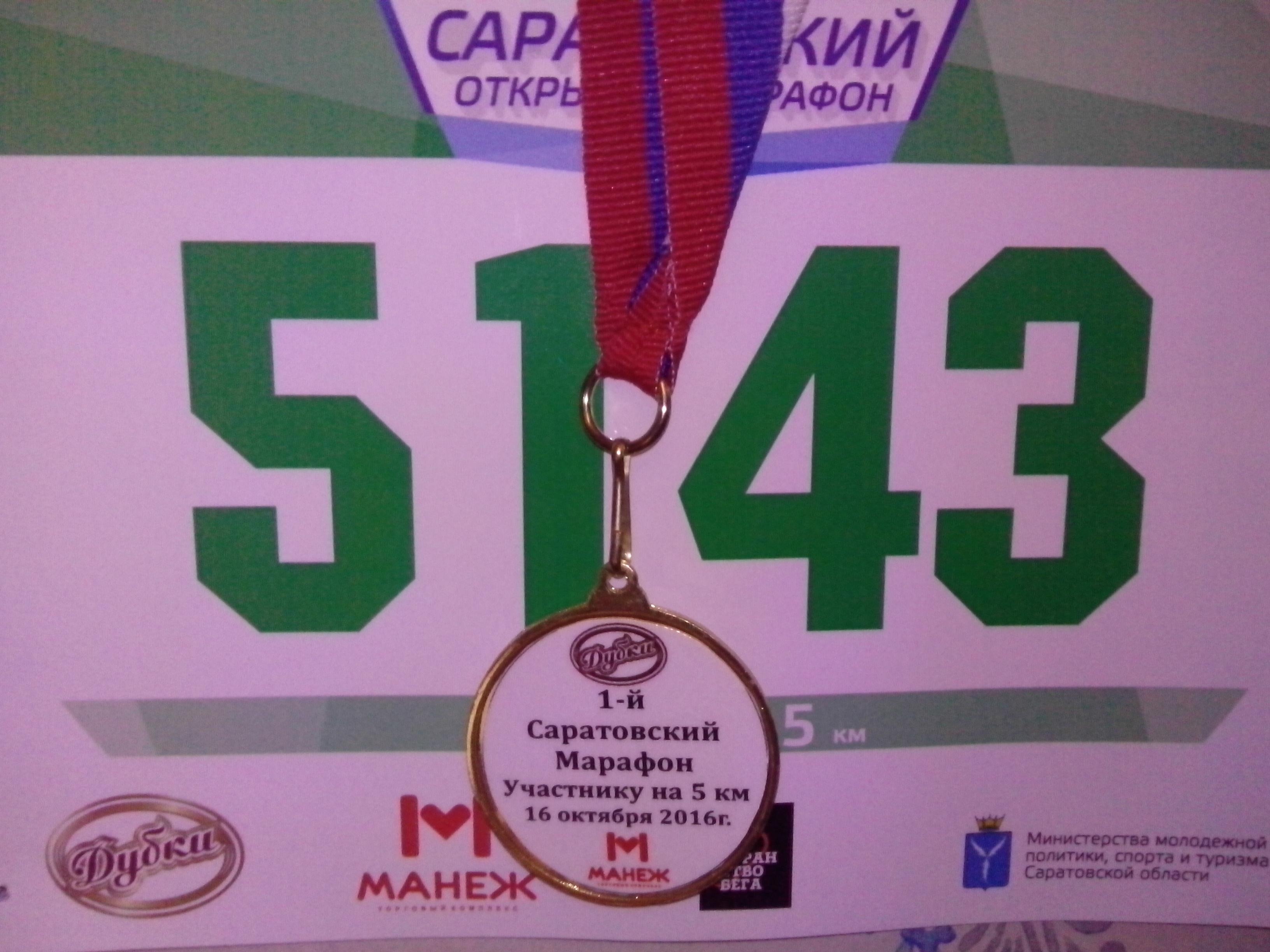 Медаль после Саратовского открытого марафона
