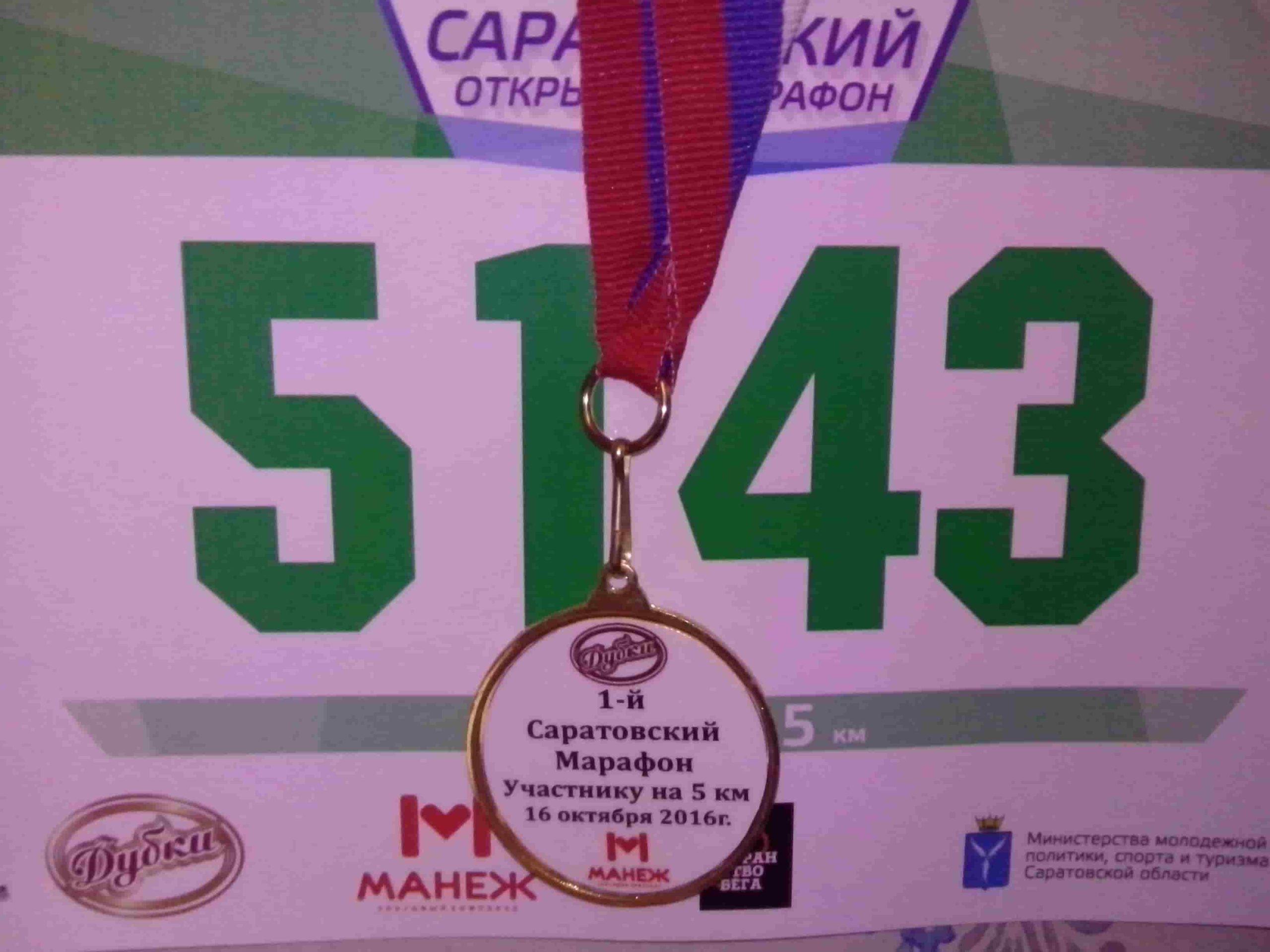 Медаль за участие в марафоне